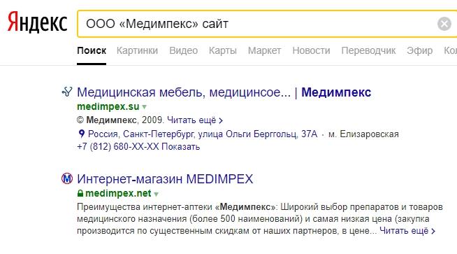 ООО «Медимпекс» сайт - его нет