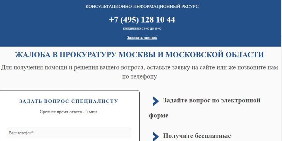 фейковый сайт прокуратуры https://прокуратура.правовая-защита-населения.рф