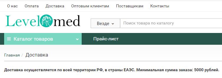 level-med.com мошенники