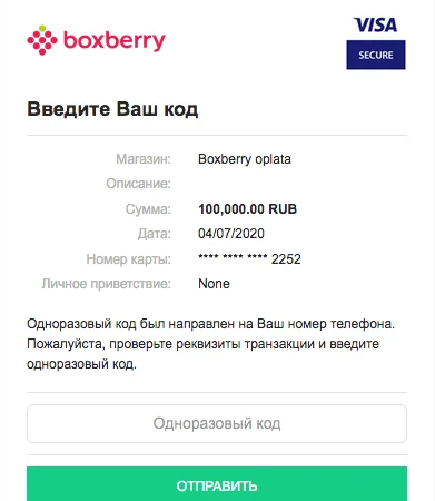 "Фейковая оплата ""Boxberry""."