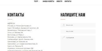 драматический театр Гончарова - мошенники