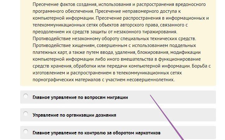 Управление К МВД России