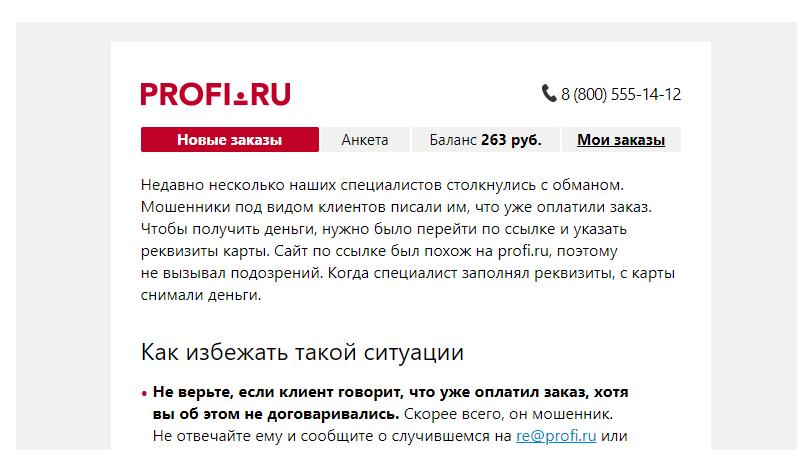 мошенники на PROFI.RU