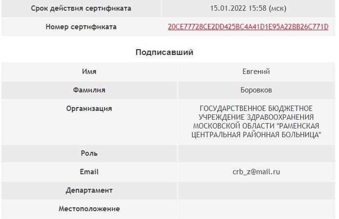 """ГБУЗ МО """"Раменская ЦРБ"""" ИНН 5040034848"""