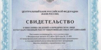 лицензия микрозаймов