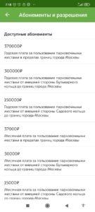 тарифы за парковку в г.Москва