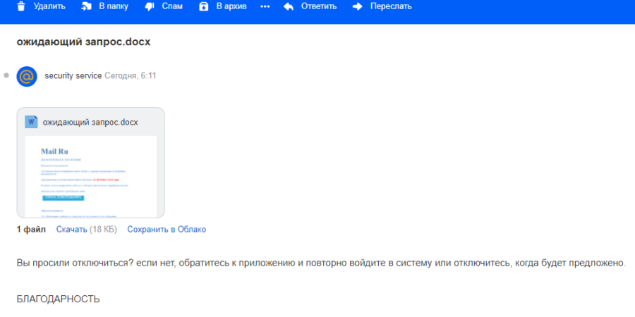 ВЗЛОМ ПОЧТЫ ожидающий запрос.docx
