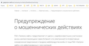 Газпром Предупреждает