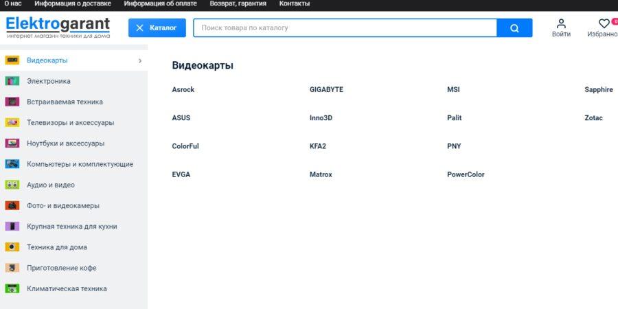 elektrogarant.ru - мошенники фейковый сайт
